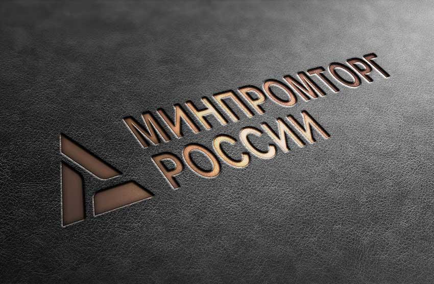 minpromtorg-2.jpg